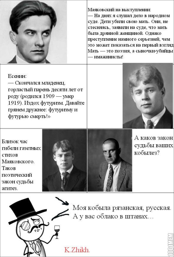 Анекдот Про Маяковского И Есенина В Канаве
