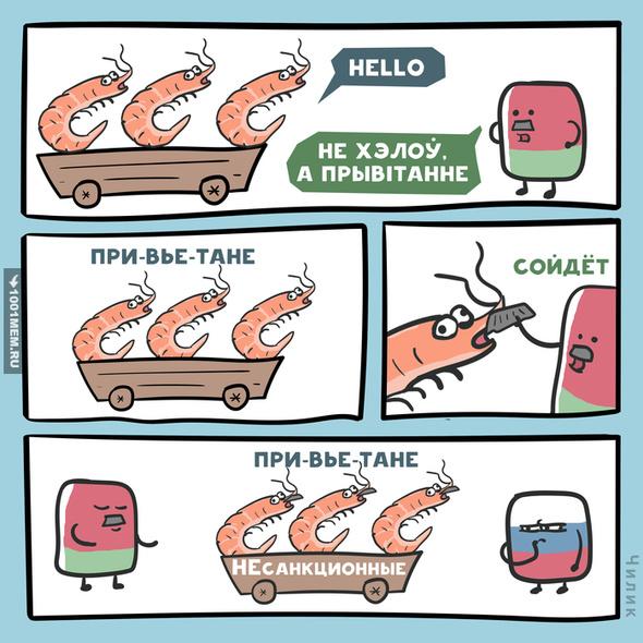 беларусь,креветки