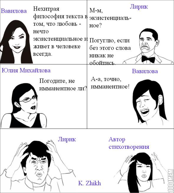Заумные разговоры