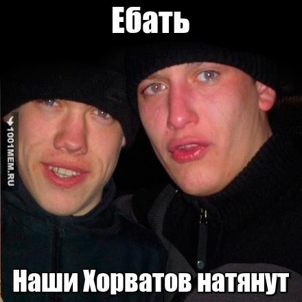 Россия Хорватия