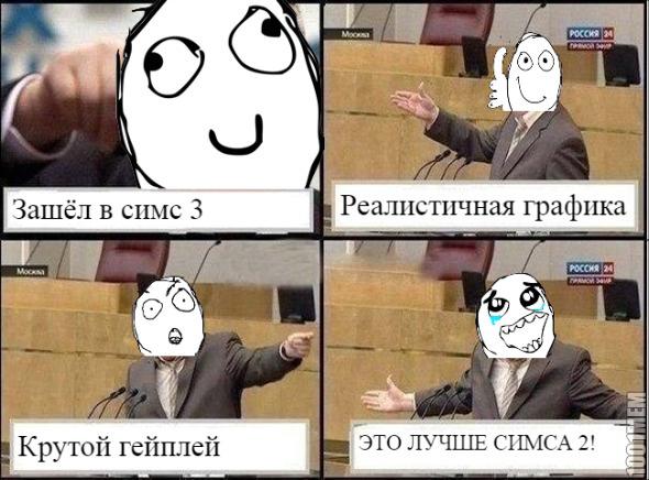 Симс 3