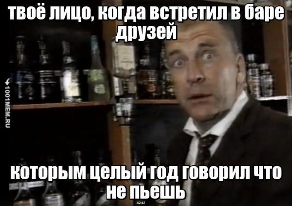 твоё лицо когда встретил в баре друзей...