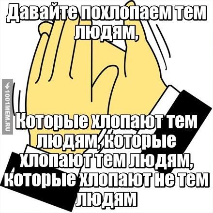 *аплодисменты*