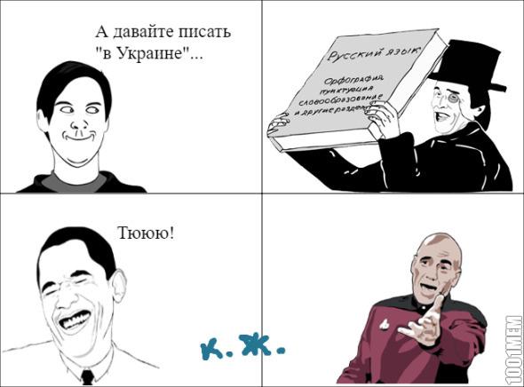 В Украине или на Украине