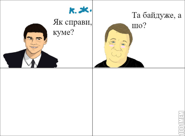 Украинский диалект