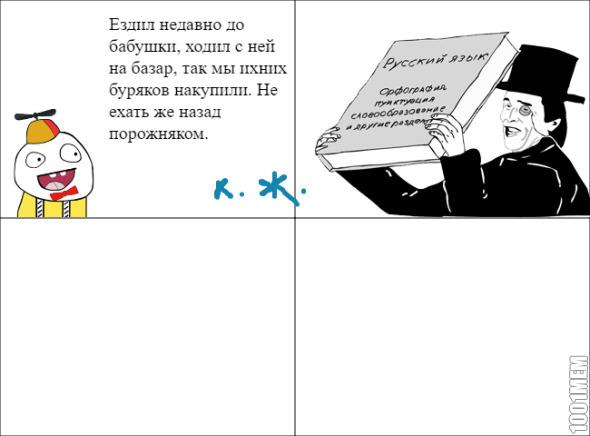 украинизмы