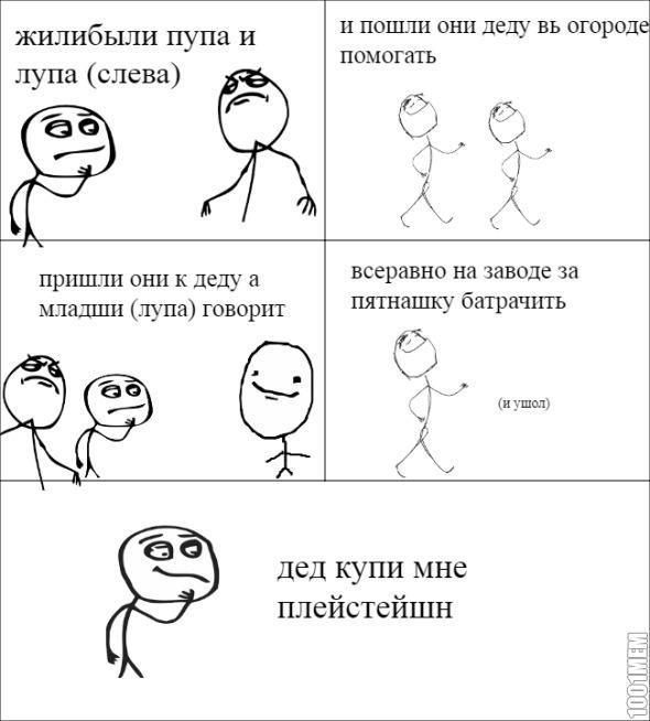 Лупа И Пупа Анекдот