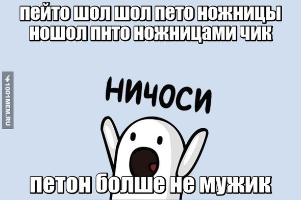 петон мем